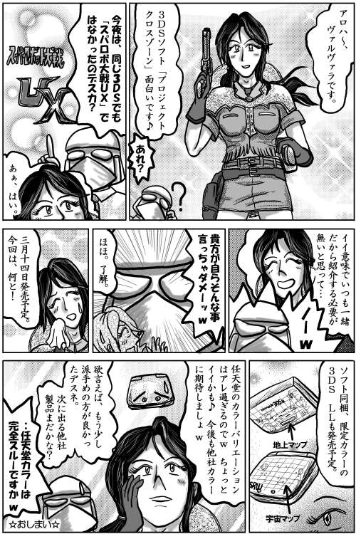 本日の1頁目(12/13)