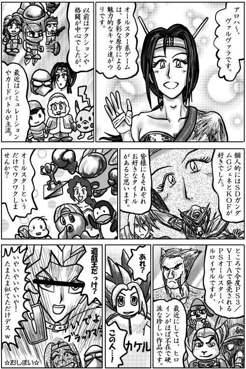 本日の1頁目(12/14)