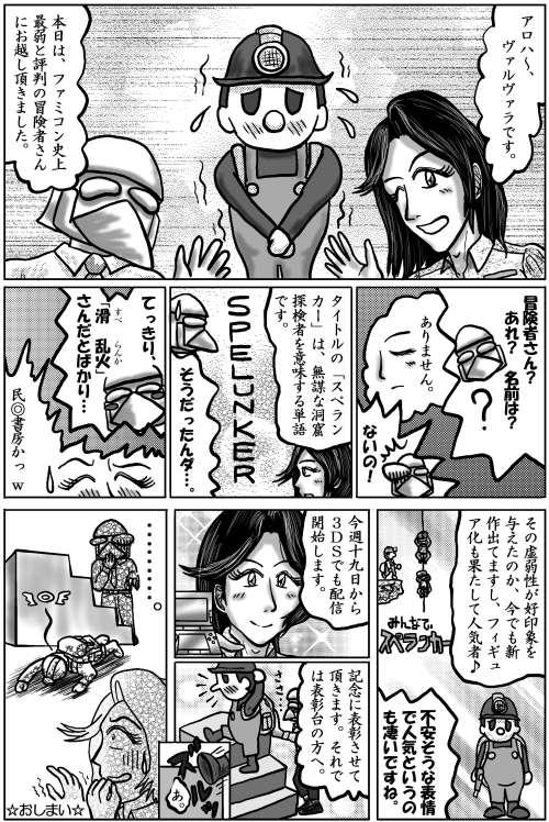 本日の1頁目(12/16)