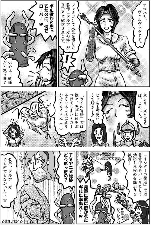 本日の1頁目(12/17)
