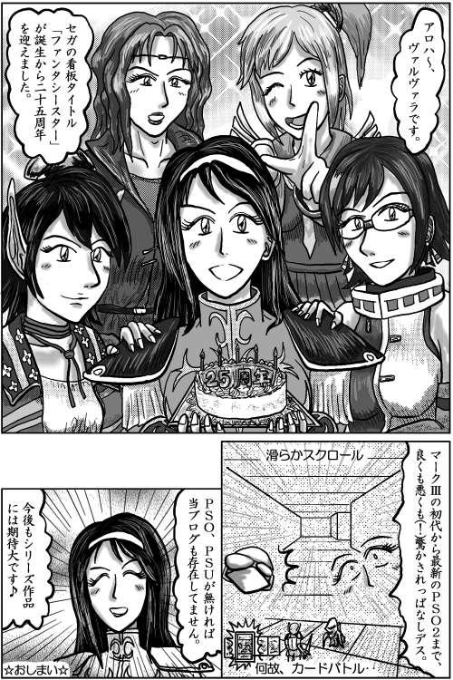 本日の1頁目(12/20)