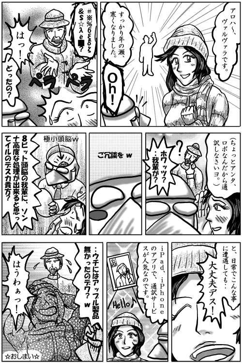 本日の1頁目(12/26)