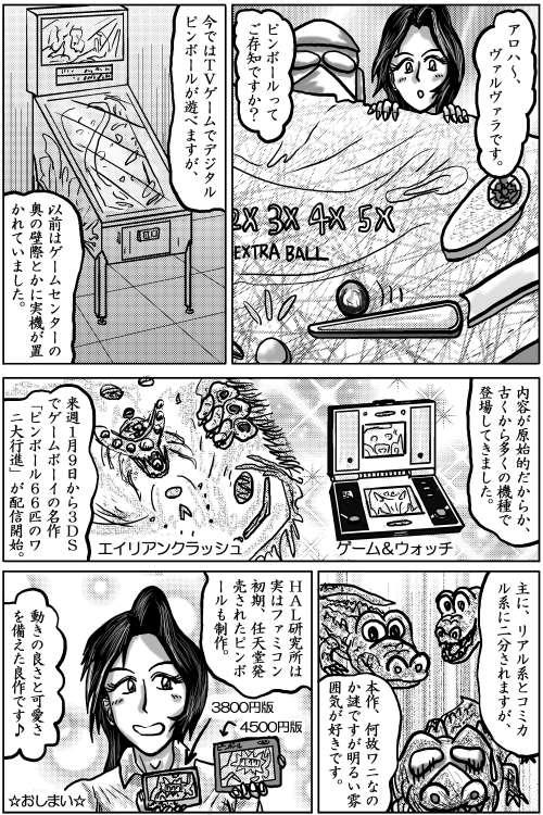 本日の1頁目(1/4)