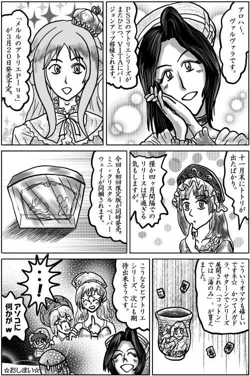 本日の1頁目(1/7)