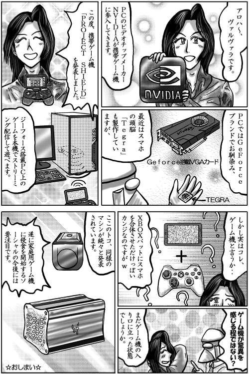 本日の1頁目(1/8)