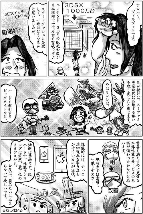 本日の1頁目(1/9)