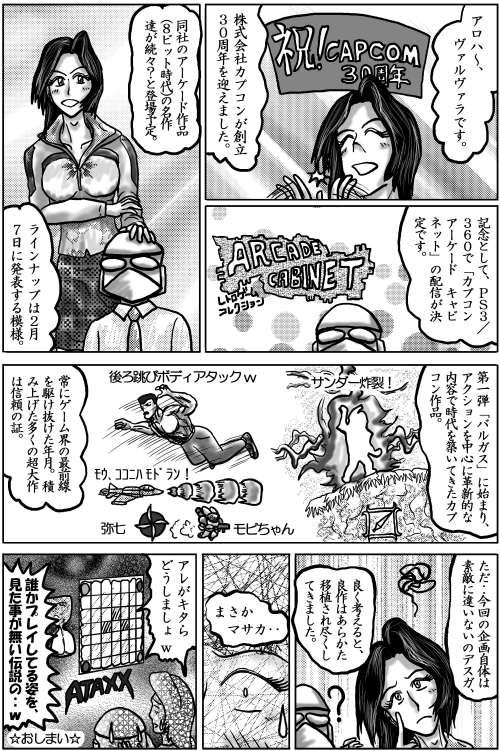 本日の1頁目(1/11)