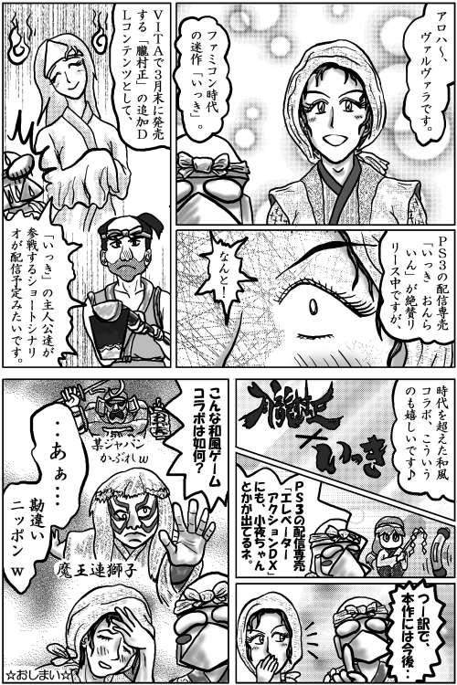 本日の1頁目(1/12)