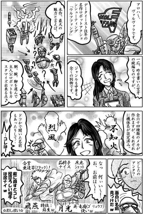 本日の1頁目(1/15)