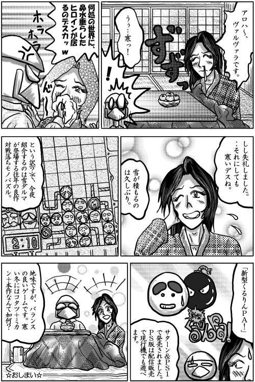 本日の1頁目(1/16)