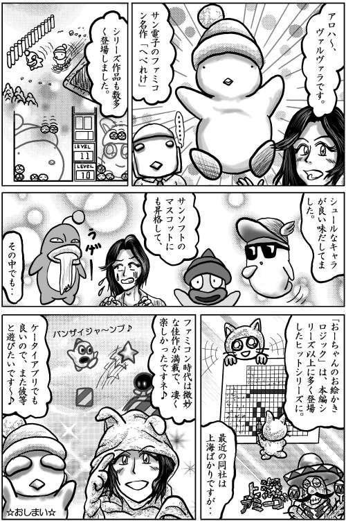 本日の1頁目(1/29)