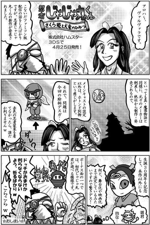 本日の1頁目(2/2)
