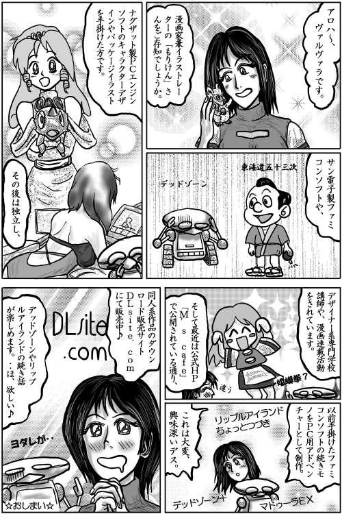 本日の1頁目(2/3)
