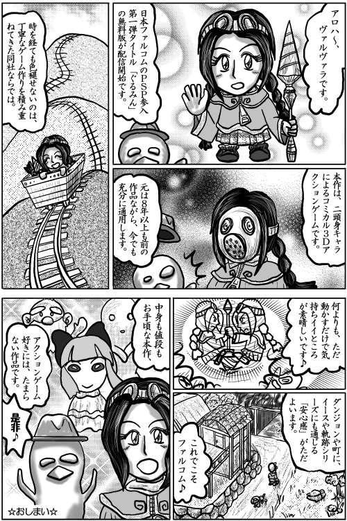 本日の1頁目(2/4)