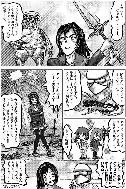本日の1頁目(2/5)
