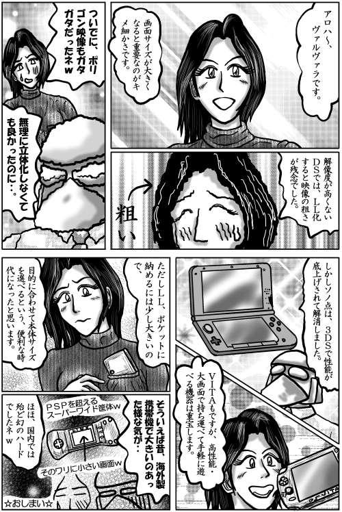 本日の1頁目(2/16)