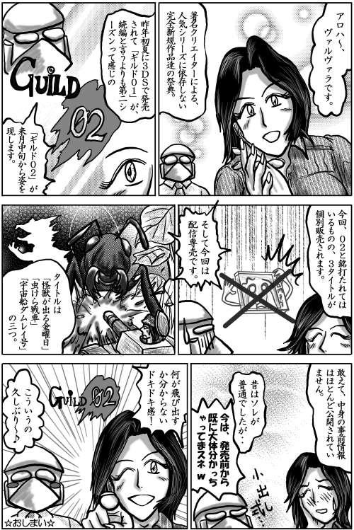 本日の1頁目(2/23)