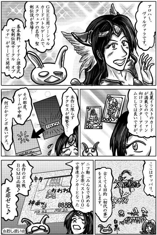 本日の1頁目(3/8)