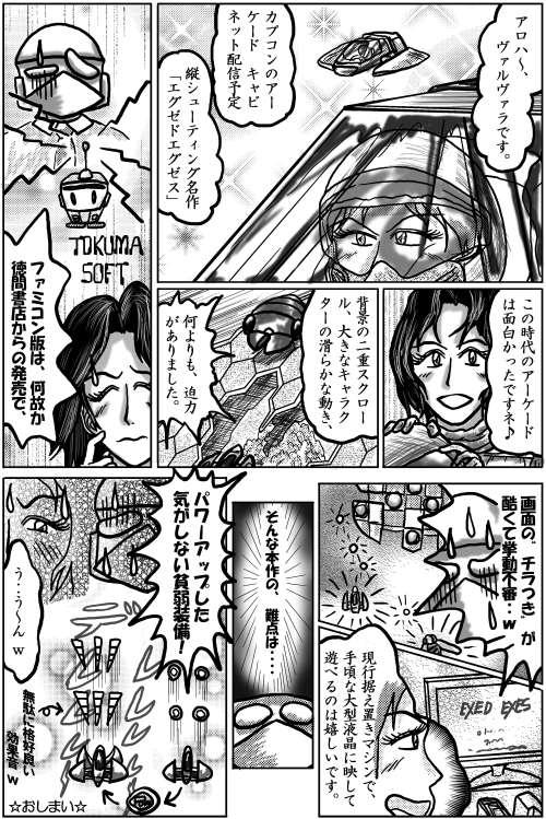 本日の1頁目(3/9)