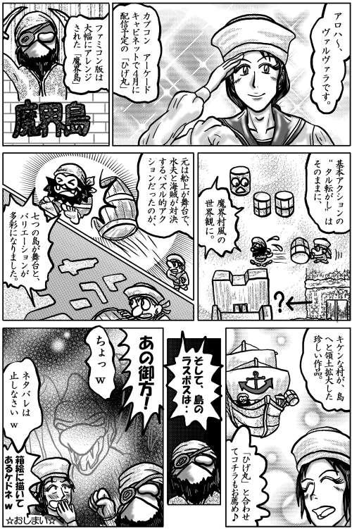 本日の1頁目(3/11)