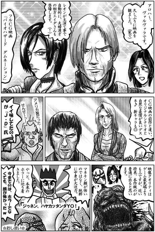 本日の1頁目(3/21)