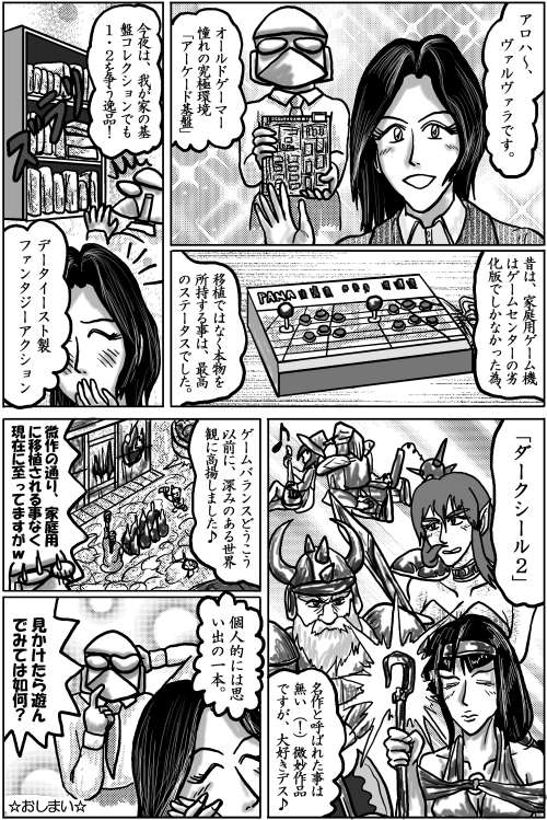 本日の1頁目(3/23)