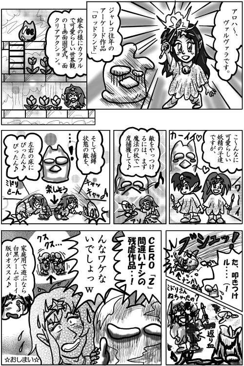 本日の1頁目(3/25)