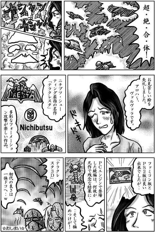 本日の1頁目(3/26)