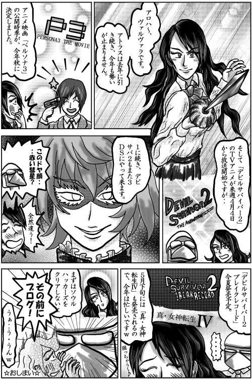 本日の1頁目(3/28)