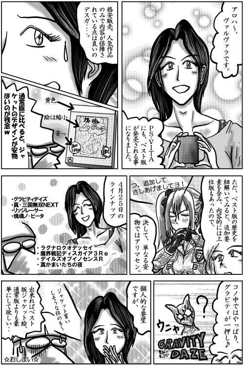 本日の1頁目(4/4)