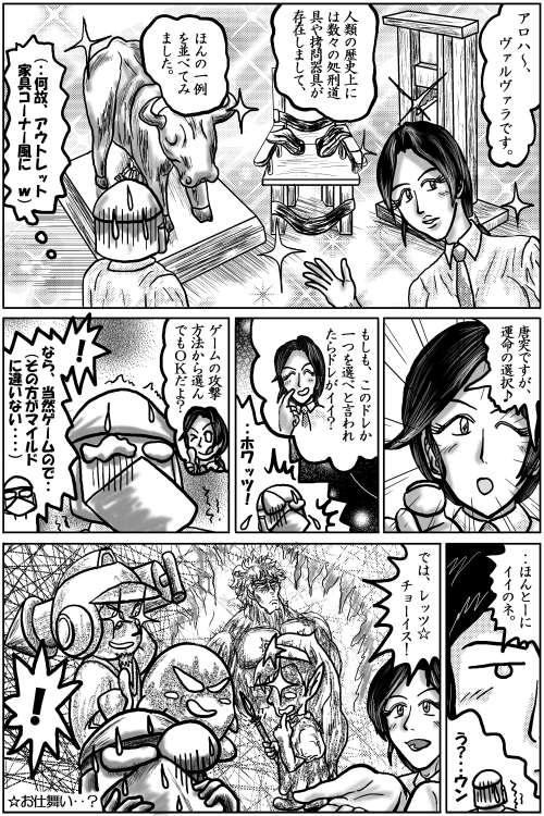本日の1頁目(4/7)
