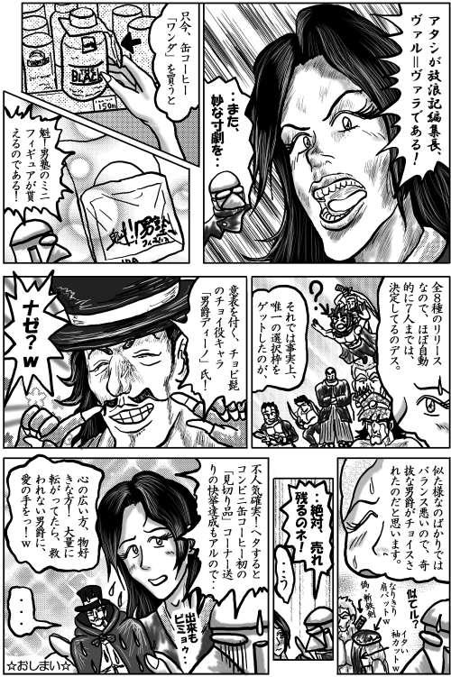 本日の1頁目(4/8)