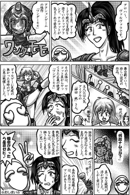 本日の1頁目(4/16)