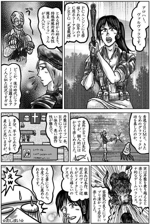 本日の1頁目(4/30)