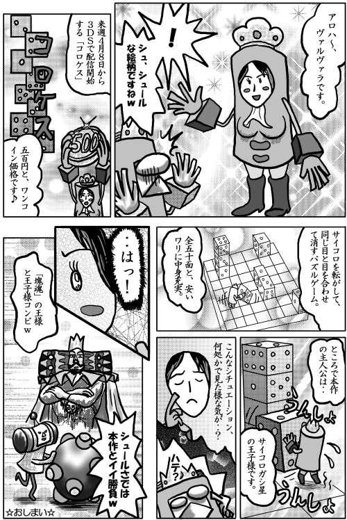 本日の1頁目(5/1)