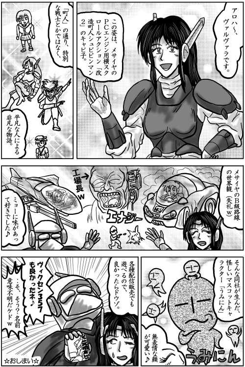 本日の1頁目(5/2)