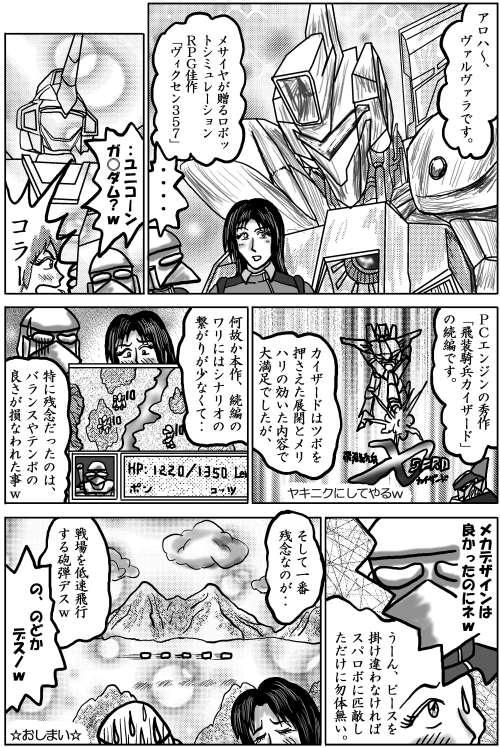 本日の1頁目(5/3)