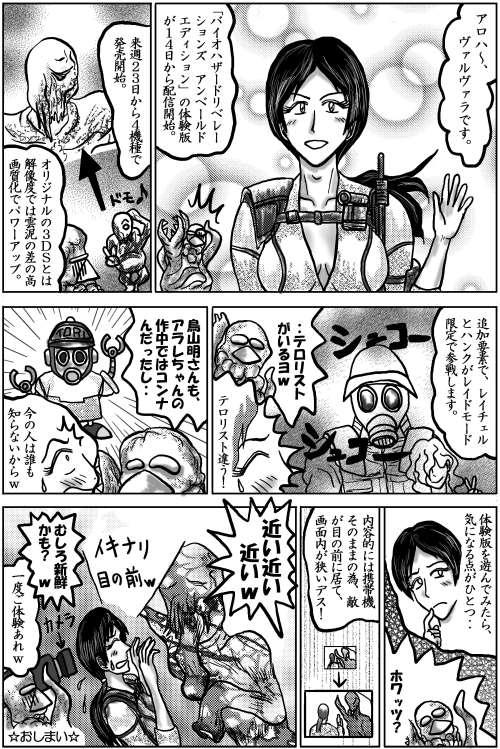本日の1頁目(5/12)