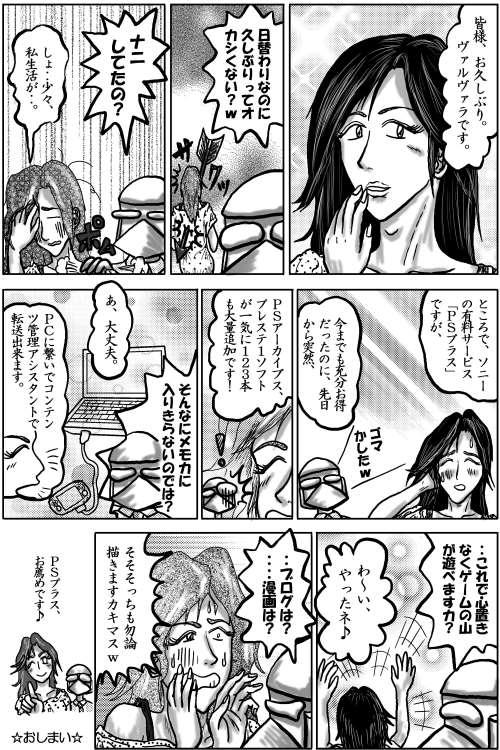 本日の1頁目(6/23)
