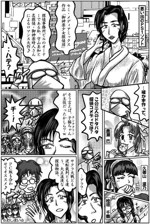 本日の1頁目(6/24)