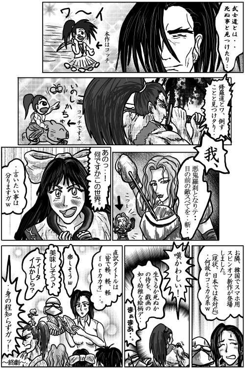 本日の1頁目(6/25)