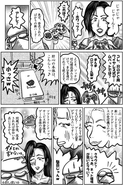 本日の1頁目(6/26)