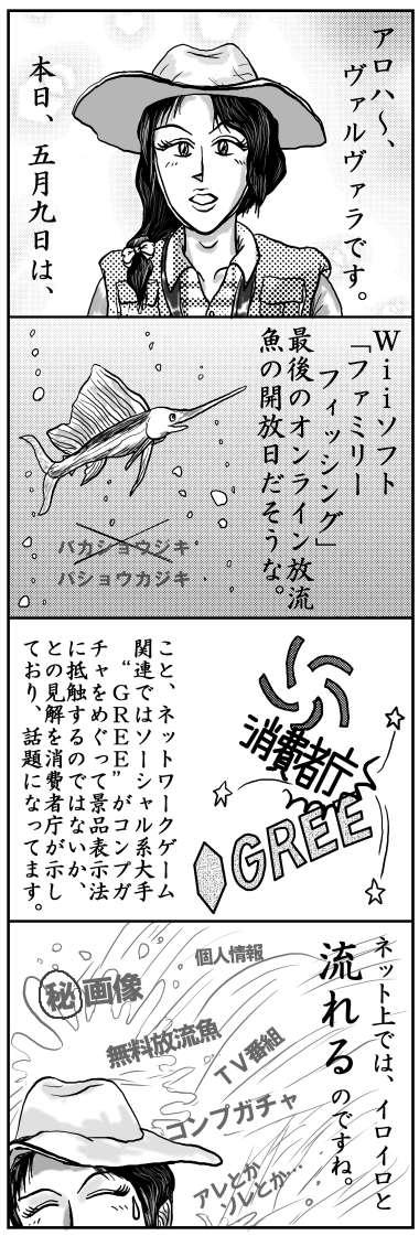 本日の4コマ(5/9)