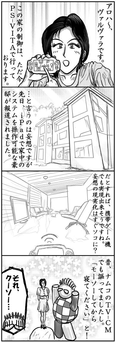 本日の四コマ(5/16)