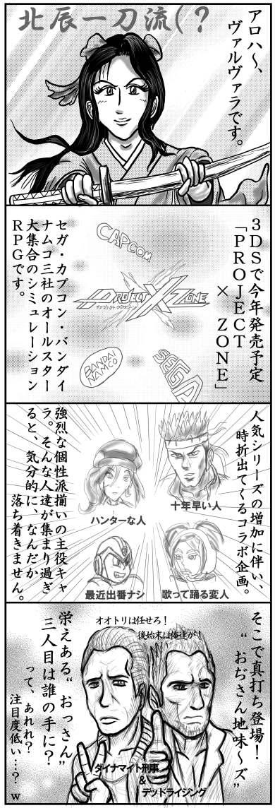 本日の四コマ(5/18)