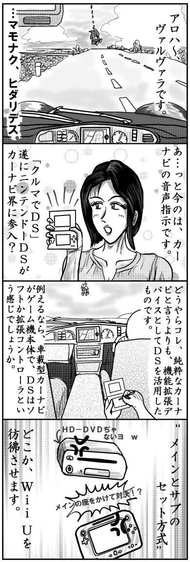本日の四コマ(5/19)