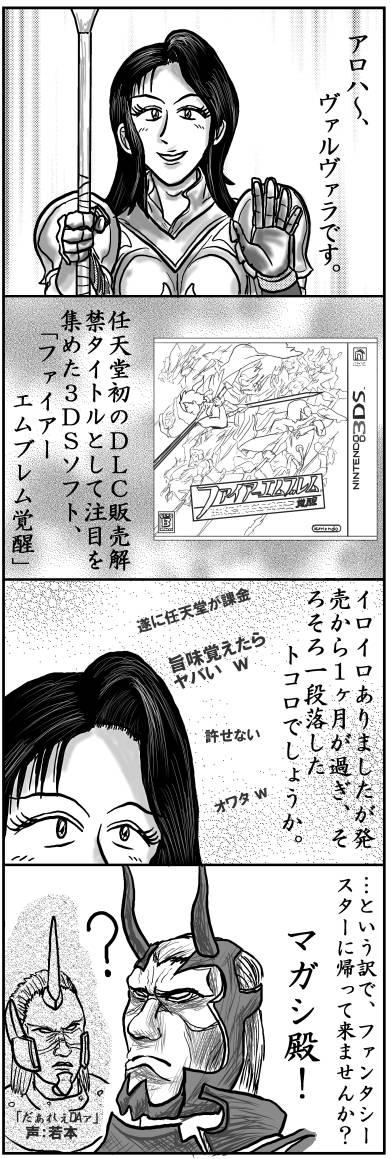 本日の四コマ(5/20)
