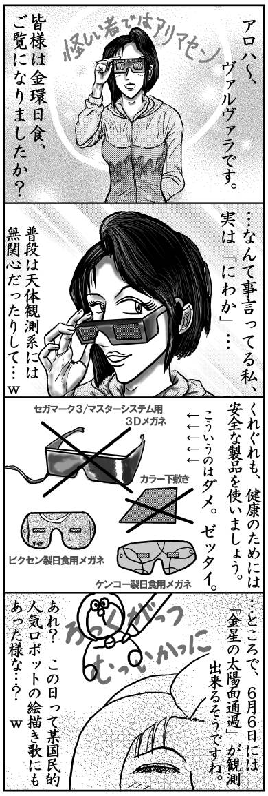 本日の四コマ(5/21)