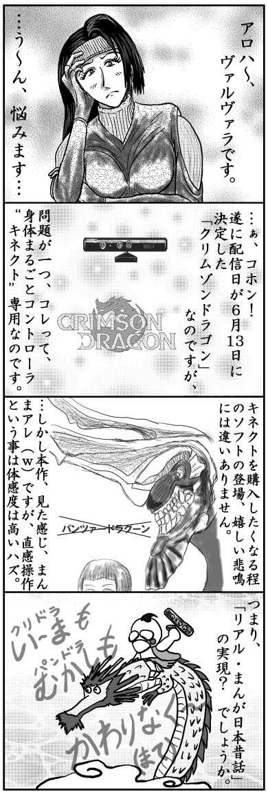 本日の四コマ(5/23)