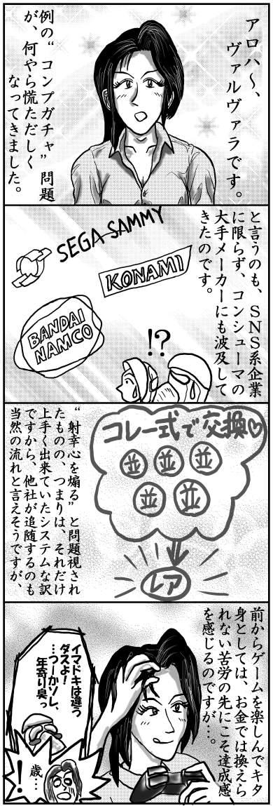 本日の四コマ(5/26)